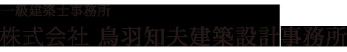 株式会社 鳥羽知夫建築設計事務所